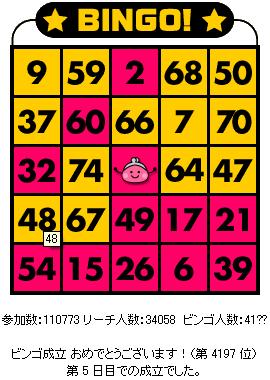 ちょびビンゴ1001.png