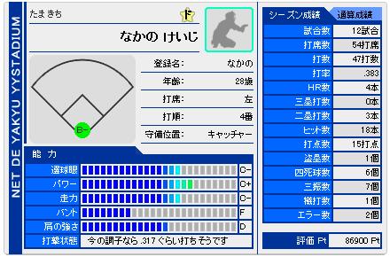 なかのけいじ_09秋.png