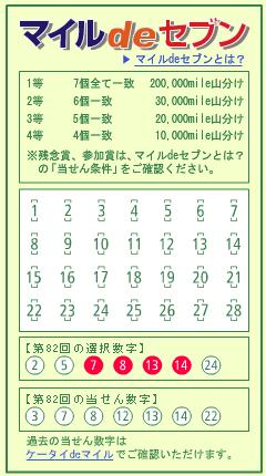 ネトマdeセブン0105.png