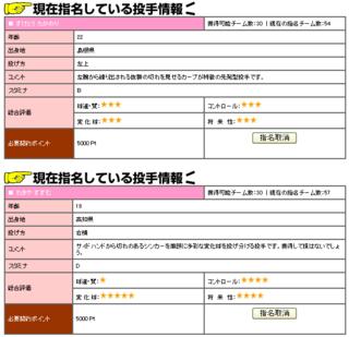 09秋ドラフト.png